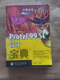 宝典丛书:Protel 99 SE设计宝典