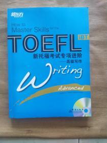 新东方 新托福考试专项进阶高级口语+高级听力+高级写作+高级阅读(一本书的价,内页干净)