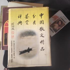 中国散文精品分类鉴赏辞典