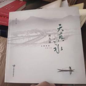 天真之水画永嘉 : 永嘉画鉴2013
