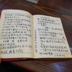 毛主席语录日记本     64开红塑皮