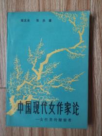 中国现代女作家论