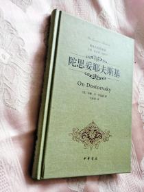 陀思妥耶夫斯基(最伟大的思想家)2014二版2印