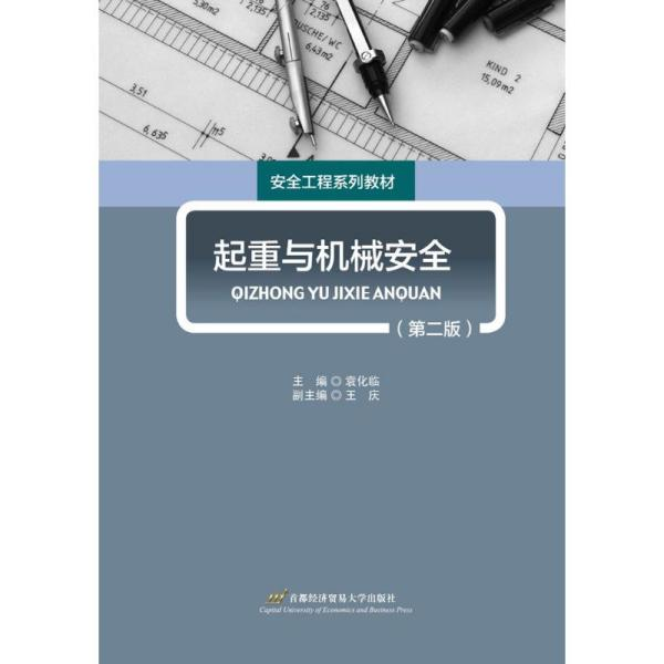 起重与机械安全(第2版)