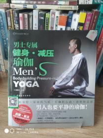男士专属健身·减压瑜伽