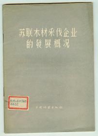 56年初版《苏联木材采伐企业的发展概况》仅印0.21万册