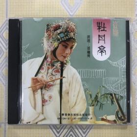 昆剧:牡丹亭(选曲)——张继青演唱(1CD)【根据1988年ADD罕见立体声绝版录音光盘转制。全新仅拆封!】