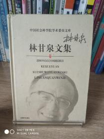 林甘泉文集——中国社会科学院学术委员文库