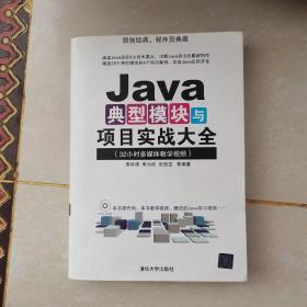 Java典型模块与项目实战大全