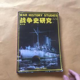 战争史研究 二 第36册
