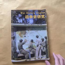 战争史研究(二) 总第19册