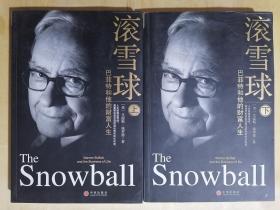 《滚雪球:巴菲特和他的财富人生》【上下】(16开平装)八五品