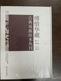 傅惜华藏古典戏曲珍本丛刊 136