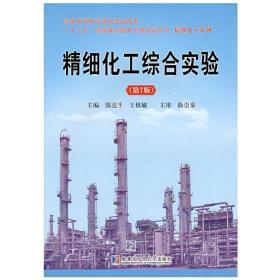 正版旧书 精细化工综合实验-(第7版) 强亮生 哈尔滨工业大学出版社