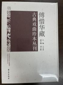 傅惜华藏古典戏曲珍本丛刊 135