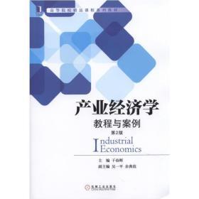 正版旧书 产业经济学教程与案例-第2版 干春晖 机械工业出版社