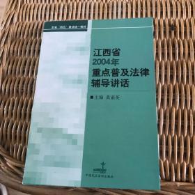 江西省2000年重点普及法律辅导讲话