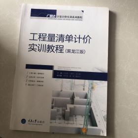 广联达计量计价实训系列教程:工程量清单计价实训教程(黑龙江版)
