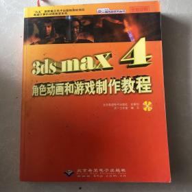 3ds max角色动画和游戏制作教程 附光盘