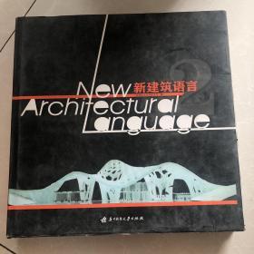 新建筑语言2