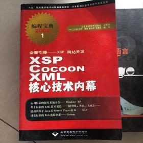 全面引爆XSP网站开发·编程宝典2002:XSP Cocoon XML核心技术内幕(无盘)
