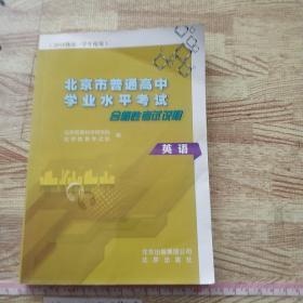 北京市普通高中学业水平考试合格性考试说明【英语】(2018