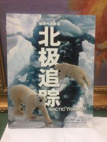 地球气候异变——北极追踪