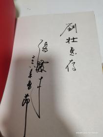 津沽能人  冯骥才签名日期
