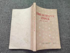 全国棉花 油料 糖料生产会议文件资料汇编 (1971年)