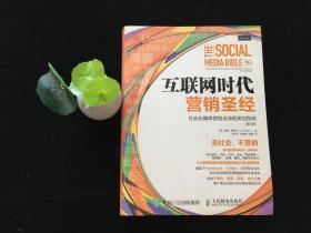 互联网时代营销圣经:社会化媒体营销全流程策划指南