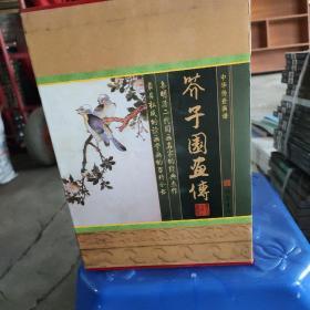 芥子园画传(全四册)(插盒)