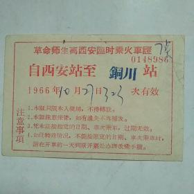 革命师生离西安临时乘火车证