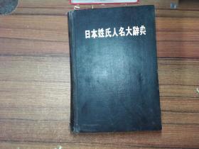 日本姓氏人名大辞典