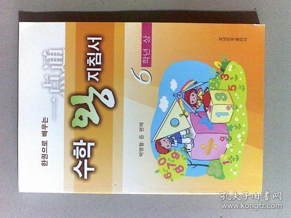 朝鲜族小学数学一点通(朝鲜文)六年级上(朝鲜文)