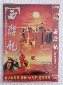 西游记   DVD-9