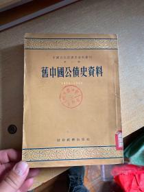 舊中國公債史資料  大32!