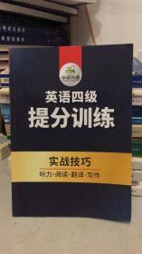 华研外语 英语四级提分训练 实战技巧 听力 阅读 翻译 写作  潘晓燕 著 世界图书出版公司   9787519205706