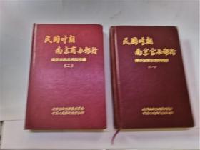 民国时期南京官办银行、民国时期南京商办银行:南京金融志资料专辑(一、二)