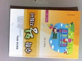 朝鲜族小学数学一点通 五年级下(朝鲜文)