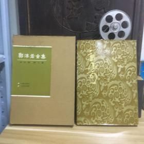 正版现货 郭沫若全集 考古编 9(1982年一版一印) 带原装护套