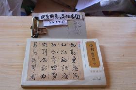 草书速写四千字