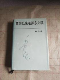 建国以来毛泽东文稿,第9册