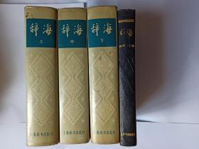 辞海(1979年版),上中下全三册,辞海增补本一册,4本合售,上海辞书出版社
