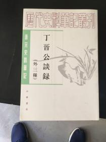 丁晋公谈录(外三种):唐宋史料笔记丛刊