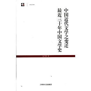 世纪文库:中国近代文学之变迁最近三十年中国文学史