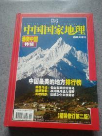 《中国国家地理》选美中国