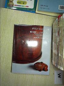 北京保利2013秋季拍卖会稽古乐群 中国文房艺术