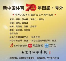 沂蒙青少年集报社出版国庆节丝绸号外:中国体育图鉴  致敬新中国70年  全长30米