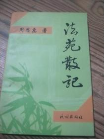 法苑散记【签赠本】