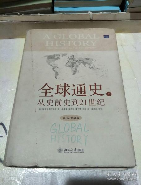 全球通史:From Prehistory to the 21st Century